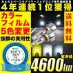 LEDフォグランプ 4600lm カラーフィルム 色温度変更可能 5色 ファンレス 純正配光 VELENO Beta 爆光 1年保証 送料無料
