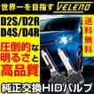 HID バルブ D2S D2R D4S D4R 純正交換 VELENO 35W 55...