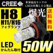 LEDフォグランプ H8/H11/H16 LED CREE 50W 白/ホワイト LED フォグランプ 送料無料