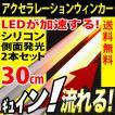 シリコン 流れるウインカー シーケンシャル 30cm 2本 LED テープライト 30発 側面 簡単取付 流星仕様 12V 送料無料