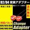 HID 変換アダプター D2 D4 社外バラスト対応 D2C/D2R/D2S/D4C/D4R/D4S対応
