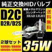 HID バルブ D2C D2S D2R 純正 HID 交換 35W 3000K/6000K/8000K/10000K/12000K 送料無料