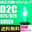 HIDバルブ D2C D2S D2R 純正交換 35W GREEN 緑 全国送料無料 激安のHIDバルブ