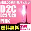HIDバルブ D2C D2S D2R 純正交換 35W PINK ピンク 全国送料無料 激安のHIDバルブ