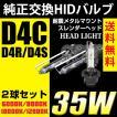 HID バルブ D4C D4S D4R 純正 HID 交換 バーナー 純正交換 35W 6000K/8000K/10000K/12000K ケルビン数選択 送料無料