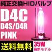 HIDバルブ D4C D4S D4R 純正交換 35W PINK ピンク 送料無料