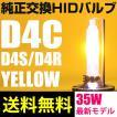 HIDバルブ D4C D4S D4R 純正交換 35W YELLOW イエロー 3000K 送料無料