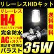 HID H4 キット Hi/Loスライド切替 リレーレス 35W 薄型バラスト hidバルブ 送料無料