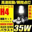 HID H4 キット リレーレス Hi/Loスライド切替 瞬間点灯バラスト 6000k 8000k バルブ 35W ヘッドライト 送料無料