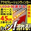 流れるウインカー シーケンシャル LED 45発 テープライト 45cm 2本側面 正面 簡単取付 流星仕様 12V 送料無料
