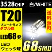 T20 LED 68発 LEDバルブ ダブル ウェッジ球 白 ホワイト ブレーキランプ 送料無料