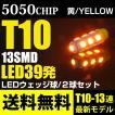 T10 LED 13連 39発 ウェッジ球 黄/イエロー/アンバー 5050チップ LEDバルブ ポジション スモール ナンバー灯 送料無料 激安のLED