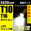 T10 LED ポジション スモール 5630チップ ウェッジ球 ナンバー灯 白 送料無料