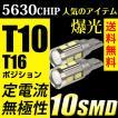 T10/T16 LED 10連 ポジション 定電流 無極性 ハイブリット車対応 5630チップ LEDバルブ スモール ナンバー灯 白 送料無料