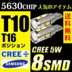 T10 T16 LED ポジション 8連 + CREE 5W ウェッジ球 無極性 爆光 ハイブリット車対応 5630チップ スモール ナンバー灯 送料無料