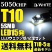 T10 LED 5連 15発 ウェッジ球 白/ホワイト ブルー アイスブルー レッド ピンクパープル アンバー 5050チップ ポジション スモール ナンバー灯 送料無料