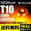 T10 LED 5連 15発 ウェッジ球 黄/イエロー/アンバー 5050チップ LEDバルブ ポジション スモール ナンバー灯 送料無料