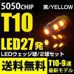 T10 LED 9連 27発 ウェッジ球 黄/イエロー/アンバー 5050チップ LEDバルブ ポジション スモール ナンバー灯 送料無料