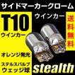 ウインカー T10 クローム バルブ ステルス  サイドマーカー ウェッジ球 黄/アンバー 送料無料
