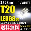 T20 LED 68発 LEDバルブ シングル ウェッジ球 白 ホワイト バックランプ 送料無料 プリウス アクア