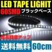 LEDテープライト 60cm60smd/ 10mm 白/ホワイト ブラックベース(黒) 正面発光 送料無料 激安のLEDランプ LED TAPE LIGHT