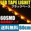 LEDテープライト 60cm60smd/極細5mm アンバー/オレンジ ブラックベース(黒) 側面発光 送料無料 LED TAPE LIGHT