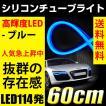 LED シリコンチューブライトデイライト デイランプ 青/ブルー LED114発 60cm テープ アイライン 均一発光  高輝度 防水 送料無料