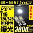 T16 LED バックランプ T20 S25 驚異の3000lm VELENO 爆光 純正同様の配光 無極性 ハイブリッド車対応 2球セット 車検対応 1年保証 送料無料