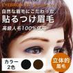 貼るつけ眉毛 ナチュラルタイプ EB-01  人毛100% 自然 アイブロウ まゆ毛