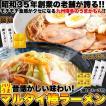 マルタイ棒ラーメン8食(スープ付き)昔懐かしい味わい/ポイント消化/送料無料