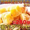 蜜芋グラッセ約280g(140g×2袋) しっとりねっとり濃蜜!茨城県産紅はるか使用/送料無料