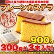 本場長崎のプレーンカステラ大容量1kg(3本セット)/お徳用/訳あり/送料無料