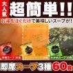 即席スープ3種75包(中華×25包・オニオン×25包・わかめ×25包)/ポイント消化/送料無料