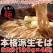 本格派生そば8食(180g×4袋)/ポイント消化/送料無料