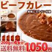 レストラン用ビーフカレー中辛(200g×4袋)/ポイント消化/送料無料
