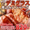 野菜入りデミグラス煮込みハンバーグ約200g×3袋/ポイント消化/送料無料