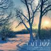 新発売  メール便 送料無料  『WINTER CAFE JAZZ 〜ピアノが奏でる20のラブソング〜』冬の散歩道 Flavor Of Life レット・イット・ゴー