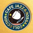 『カフェで流れるJAZZ&BOSSAコレクション』〜 カフェ ボッサ ボサノバ ジャズ CD-BOX シネマミュージック cd