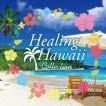 『ヒーリング・ハワイ・コレクション』 ハワイ CD-BOX ヒーリング cd