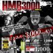 HMB アスリート3000 HMBカルシウム 女性 筋トレ ワークアウト workout hmbサプリ hmbサプリメント エン酸 必須アミノ酸 ロイシン 筋トレ 筋肉 筋力 タンパク質