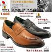 ビジネスシューズメンズ ローファー 日本製 UN SNOBBISH アンスノビッシュ T-600 本革 紳士 革靴