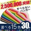 ハンガー すべらない おしゃれ 選べる15色 30本セット...
