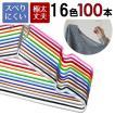 ハンガー すべらない 100本セット 選べる12色 カラフル スリム PVC