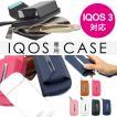 IQOS ケース アイコス カバー レザー ヒートスティック収納可能 ハンドストラップ付属 アイコス3 iQOS3 対応 メール便で送料無料