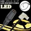 イルミネーション LED テープライト チューブ 店舗用ソケットコード接続線