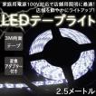 イルミネーション LEDテープ テープライト 店舗用 防水 2.5m 60シリーズ 白 100V対応アダプター付き