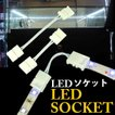 LEDテープ テープライト用 接続線ソケット ジョイント メール便送料無料