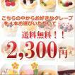 【送料無料】クレープ専門店のこだわりクレープ 選べるクレープ4本セット 誕生日ケーキ 御祝い プレゼント