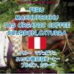 コーヒー豆 ペルー マチュピチュ オーガニック栽培 中深煎り 100g 送料無料&割引クーポン