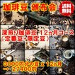 深煎り コーヒー豆 頒布会 (毎月3000円相当 x 12ヵ月コース)
